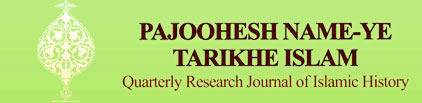 Quartely Research Journal of Islamic History